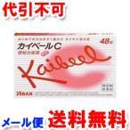 【第(2)類医薬品】  カイベールC 48錠 ゆうメール選択で送料80円