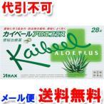 【第(2)類医薬品】  カイベールアロエプラス 28錠 ゆうメール選択で送料80円