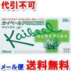 【第(2)類医薬品】  カイベールアロエプラス 56錠 ゆうメール選択で送料80円
