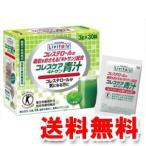 コレスケア キトサン青汁(3g×30袋) 送料無料