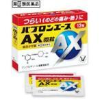 【第(2)類医薬品】  大正製薬 パブロンエースAX微粒 12包