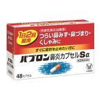 【第(2)類医薬品】 パブロン鼻炎カプセルSα 48カプセル メール便送料無料