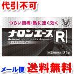 【第(2)類医薬品】 ナロンエースR 32錠 ※セルフメディケーション税制対象商品 ゆうメール選択で送料80円