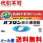 【第(2)類医薬品】 パブロン鼻炎速溶錠 48錠 ゆうメール選択で送料80円