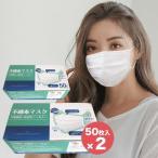 日常保護マスク 非医療用 50枚×2個セット 箱 大人用