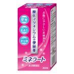 【第3類医薬品】ミネラート 360錠 酸化マグネシウム 便秘薬 あすつく対応