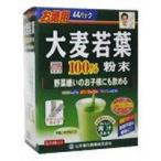山本漢方 大麦若葉粉末100% 3g×44包
