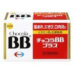 【第3類医薬品】 チョコラBBプラス 250錠