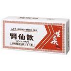 【第2類医薬品】  腎仙散 93包