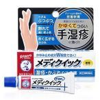 【第(2)類医薬品】  メディクイック軟膏 8g