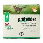 動物用医薬品  内寄生虫用薬 プロフェンダースポット (0.35mL×2ピペット)
