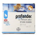 動物用医薬品  内寄生虫用薬 プロフェンダースポット (0.7mL×2ピペット)