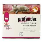 動物用医薬品  内寄生虫用薬 プロフェンダースポット (1.12mL×2ピペット)