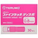 テルモ メディセーフ ファインタッチディスポ 0.8mm 30本入(MS-FD08030)