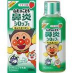 【第(2)類医薬品】  ムヒのこども鼻炎シロップS イチゴ味 120ml