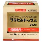 【第2類医薬品】 スノーデン プラセントップ錠 240錠 あすつく対応