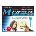 【動物用医薬品】 マイフリーガード 犬用M (10〜20kg) 1.34ml×6個ピペット