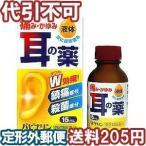 【第2類医薬品】  パピナリン 15mL 定形外郵便選択で送料205円