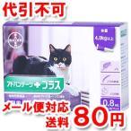 【動物用医薬品】 猫用 アドバンテージプラス(体重4kg以上〜)0.8ml 3ピペット ゆうメール選択で送料80円
