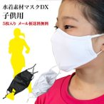 水着素材マスク DX 5枚入 子供用 メール便送料無料
