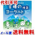 東京食品 王様のヨーグルト 種菌 3g×2包 ゆうメール選択で送料無料