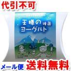 東京食品 王様のヨーグルト 種菌 3g×5包 ゆうメール選択で送料無料