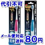 音波振動歯ブラシ プロソニック 2 ゆうメール選択で送料80円 プロソニックツー