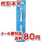 PRO SONIC 1(プロソニック ワン)替えブラシ (2コ入) ミニモ 替えブラシ ゆうメール選択で送料80円