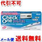【第2類医薬品】  チェックワンデジタル 3回用 ゆうメール選択で送料80円