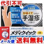 【第(2)類医薬品】  メディクイック軟膏 8g ゆうメール選択で送料80円