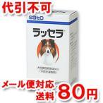 ラッセラ 100錠入 サトウ(ペット) 錠剤 動物用医薬品 ゆうメール選択で送料80円