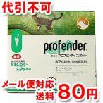 動物用医薬品  内寄生虫用薬 プロフェンダースポット (0.35mL×2ピペット) ゆうメール選択で送料80円