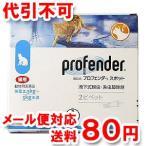 動物用医薬品  内寄生虫用薬 プロフェンダースポット (0.7mL×2ピペット) ゆうメール選択で送料80円