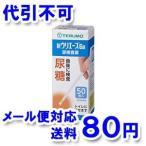 【第2類医薬品】  新ウリエースGa 50枚 ゆうメール選択で送料80円