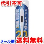 テルモ 電子体温計 ET-C231P ゆうメール選択で送料80円