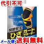 白十字 関節安定 FCひざガードサポーター  ゆうメール選択で送料80円