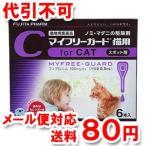 【動物用医薬品】 マイフリーガード 猫用 0.5ml×6ピペット ゆうメール選択で送料80円