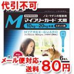 【動物用医薬品】 マイフリーガード 犬用M (10〜20kg) 1.34ml×6個ピペット ゆうメール選択で送料80円