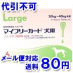 【動物用医薬品】 マイフリーガード 犬用L (20〜40kg) 2.68ml×6個ピペット ゆうメール選択で送料80円