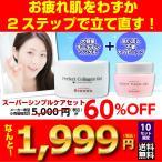【10セット限定】 ビノワ スーパーシンプルケアセット(CG,PN) YA50672 送料無料