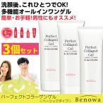 オールインワンゲル ジェル 化粧品 アミノ酸 高保湿 ハリ パーフェクトコラーゲンゲル ベーシックタイプ 100g 3個セット ビノワ 送料無料 YD50440