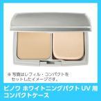 YN40222 ビノワ ホワイトニングパクトUV用コンパクトケース【レフィルは別売りです】