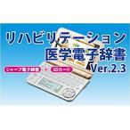 医歯薬出版 リハビリテーション医学電子辞書 Ver.2.3 (シャープ電子辞書+SDカード) シャープカラー電子辞書 PW-A7300N