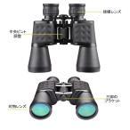 ショッピング双眼鏡 ReaseJoy 双眼鏡 高倍率 10×50 10倍 50口径 大型 防水 防振 広角 望遠鏡 コンサート 観劇 ライブ 天体観測 野球観戦