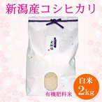お父さん(父親)の誕生日プレゼント大切な人に贈る新潟米 新潟県産コシヒカリ 2キロ(有機肥料)