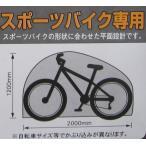 ショッピング自転車 自転車 カバー サイクルギア 自転車カバー スポーツ用 84330