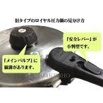 FS2970 フィスラー 旧ロイヤル圧力鍋専用 ゴムアロマピー 021-636-03-750 (ハンドルレバーが小判型のタイプの圧力鍋対応)