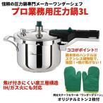 ショッピング圧力鍋 圧力鍋IHワンダーシェフプロ業務用圧力鍋3L