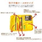 ショッピング母子手帳 Mサイズ母子手帳ケースEhakoPVCセゼリアグレーブラック