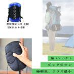 YOGOTO ダウン 寝袋 超コンパクト シュラフ 封筒型 超軽量 車中泊 キャンプ アウトドア 丸洗いok 撥水加工 収納袋付